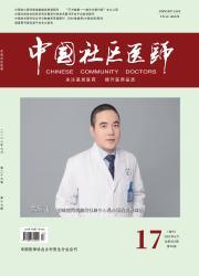 《中国社区医师》