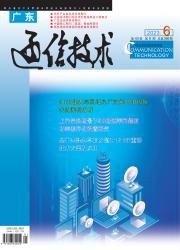 《广东通信技术》
