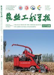 《农业工程学报》