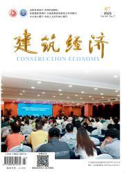 《建筑经济》