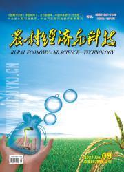 《农村经济与科技》