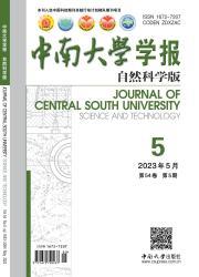 《中南大学学报:自然科学版》