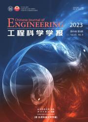 《工程科学学报》