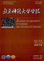 《北京科技大学学报》
