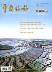 《中国税务》