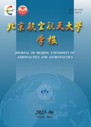 《北京航空航天大学学报》