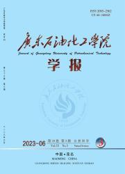 《广东石油化工学院学报》