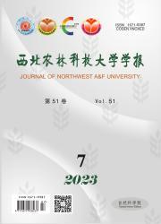 《西北农林科技大学学报:自然科学版》