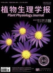 《植物生理学报》