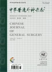 《中华普通外科杂志》