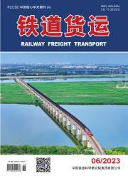 《铁道货运》