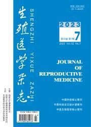 《生殖医学杂志》