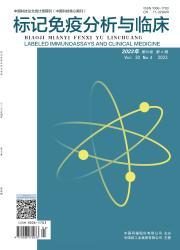 《标记免疫分析与临床》