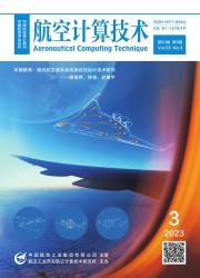 《航空计算技术》