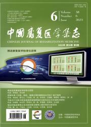 《中国康复医学杂志》