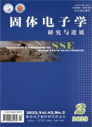 《固体电子学研究与进展》