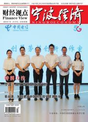 《宁波经济:财经视点》