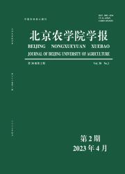 《北京农学院学报》