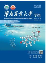 《华南农业大学学报》