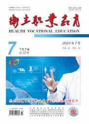 《卫生职业教育》