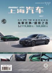 《上海汽车》
