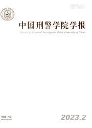 《中国刑警学院学报》