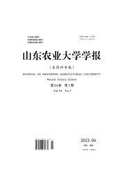 《山东农业大学学报:自然科学版》