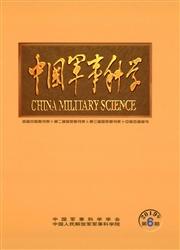 《中国军事科学》