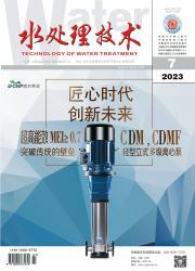 《水处理技术》