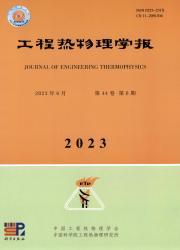 《工程热物理学报》