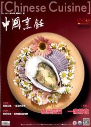 《中国烹饪》