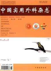 《中国实用外科杂志》