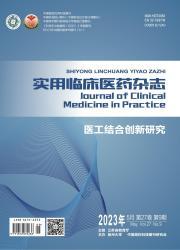 《实用临床医药杂志》