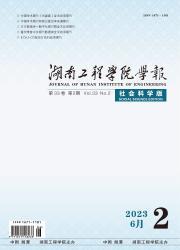 《湖南工程学院学报:社会科学版》