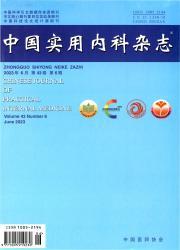 《中国实用内科杂志》