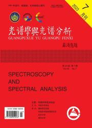 《光谱学与光谱分析》