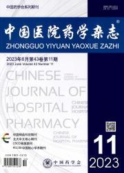 《中国医院药学杂志》