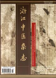 《浙江中医杂志》