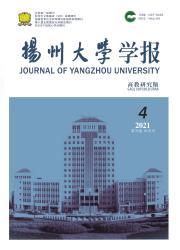 《扬州大学学报:高教研究版》