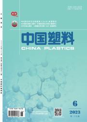 《中国塑料》