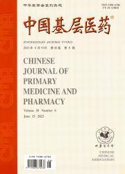 《中国基层医药》