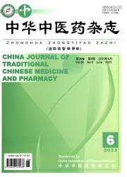 《中华中医药杂志》