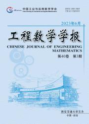 《工程数学学报》