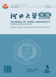 《河北大学学报:自然科学版》