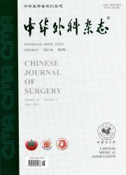 《中华外科杂志》