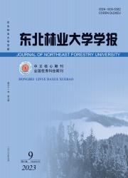 《东北林业大学学报》