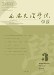 西安文理学院学报(社会科学版)