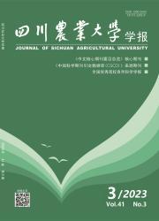 《四川农业大学学报》
