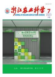 《浙江农业科学》