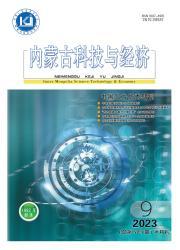 《内蒙古科技与经济》